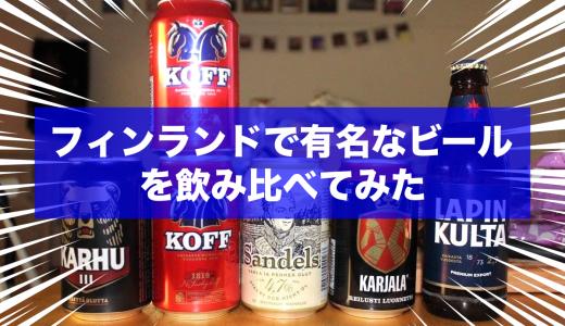 【徹底調査】フィンランドの人気ビールを飲み比べてみた!一番おすすめなビールはこれだ!