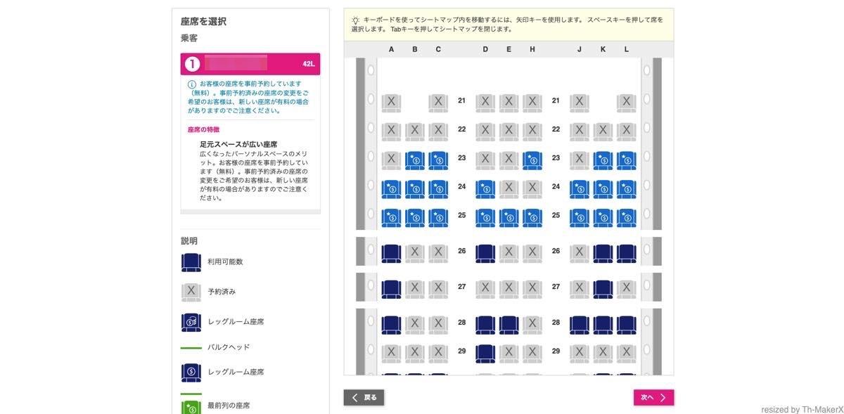 座席指定のページ