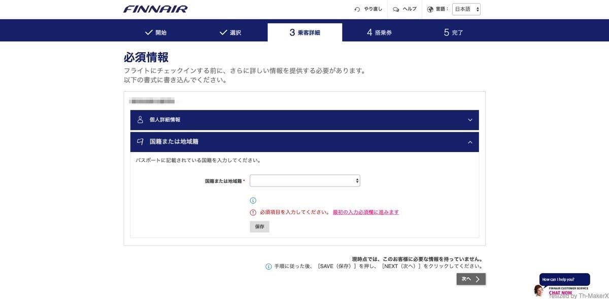 乗客情報のページ