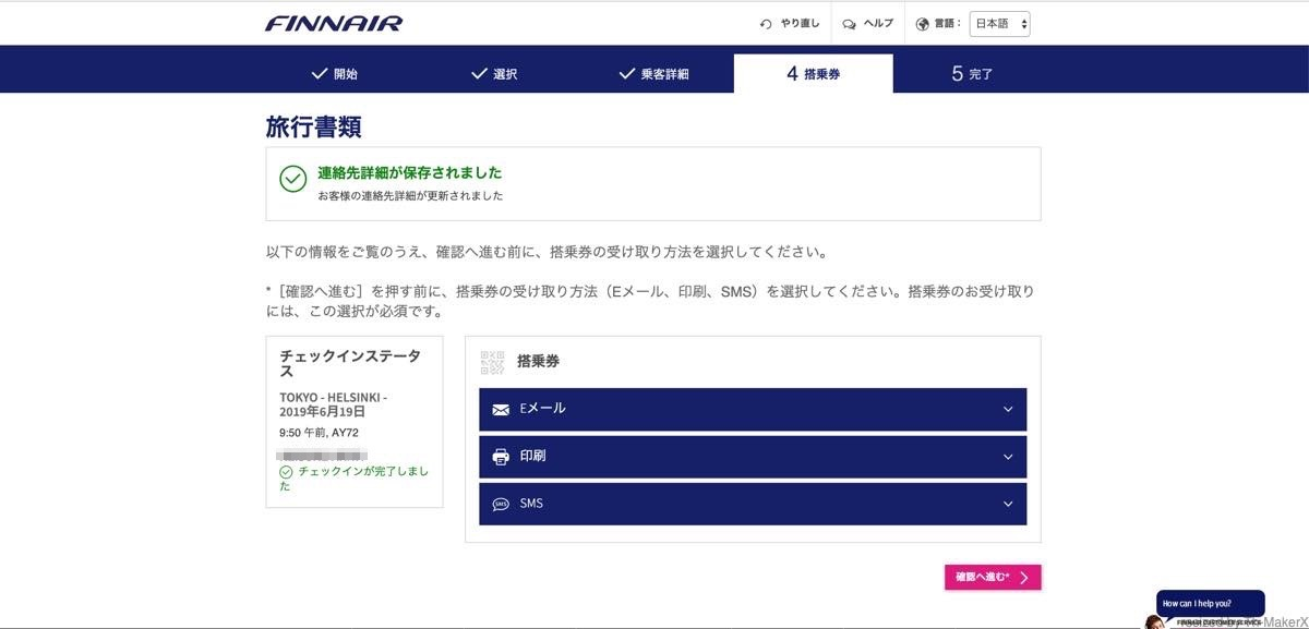 搭乗券の受け取りページ