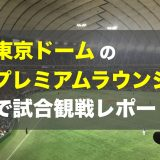 【観戦レポート】東京ドームのプレミアムラウンジでの巨人戦が最高すぎた