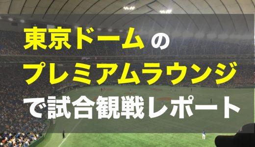 東京ドームのサムネ