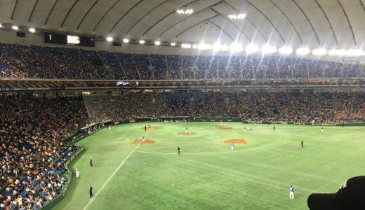 一度は行って欲しい!東京ドームのプレミアムラウンジ巨人の試合を観戦