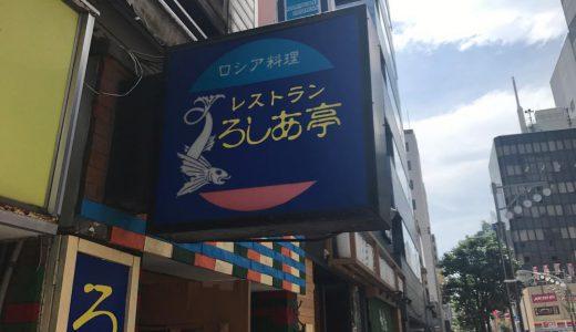 【神保町の有名店】老舗ロシア料理屋「ろしあ亭」へランチしてきた