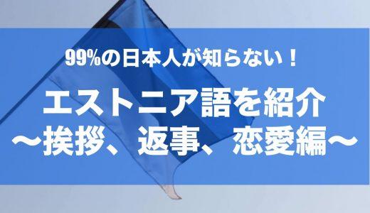 99%の日本人が知らない!エストニア語での挨拶、返事、恋愛編でまとめた