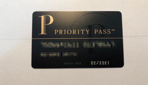 プライオリティ・パスの申し込む方法!楽天プレミアムカードが届いてすべき3つの手順を紹介