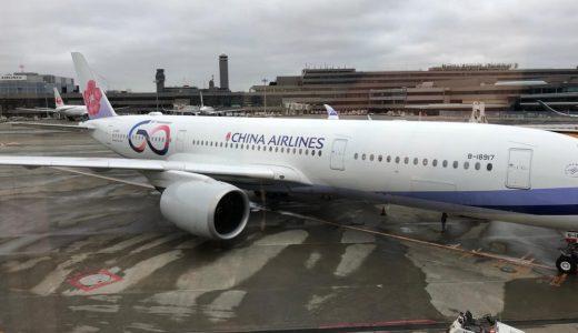 【搭乗レポート】チャイナエアライン(CI101便)で成田空港から台湾桃園国際空港まで!