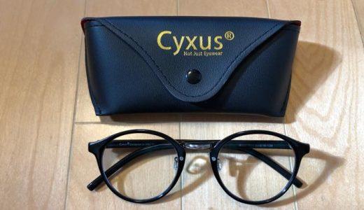 【レビュー】ブルーライトカットメガネ「Cyxus(シクサズ)」を購入しました!