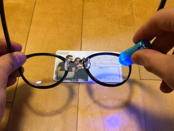 メガネ越しに実験