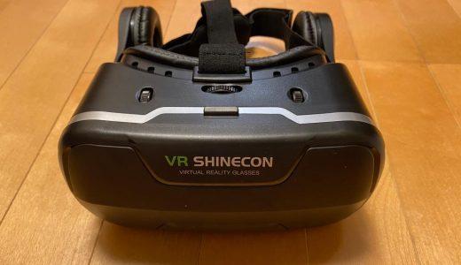 【お手頃】VRゴーグル「VR SHINECOM」を購入したのでレビューします