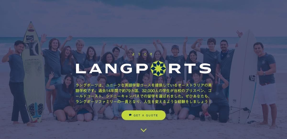 ラングポーツ公式HP