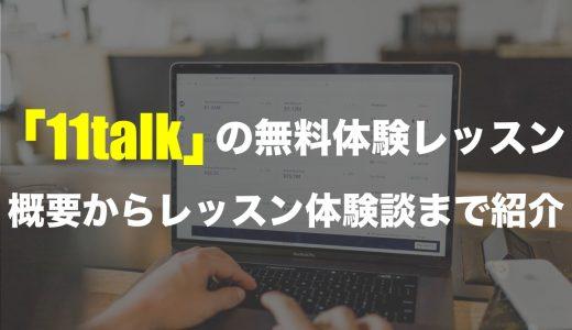 【オンライン留学】PINESが提供する「11talk」の無料体験レッスンを受けてみた