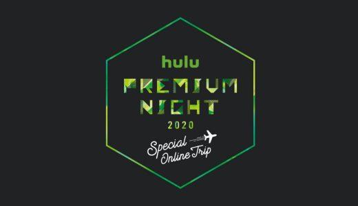 「Huluプレミアムナイト2020」に参加した!事前ケータリングから当日の感想まで紹介する