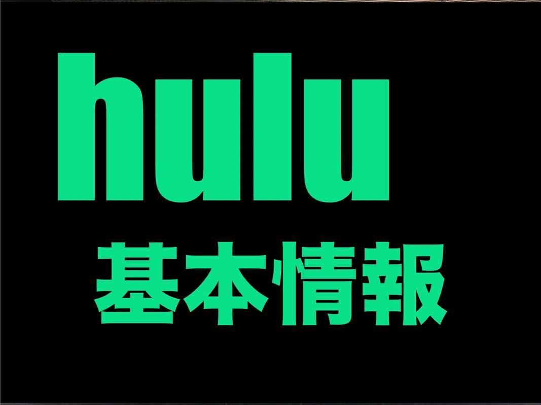 Huluの基本情報