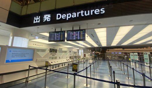 【コロナ禍】羽田空港の国内・国際線の状況をレポート【写真付き】